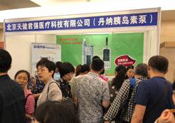 2018 年中华医学会北京分会内分泌和糖尿病学分会学术年会 会议通知