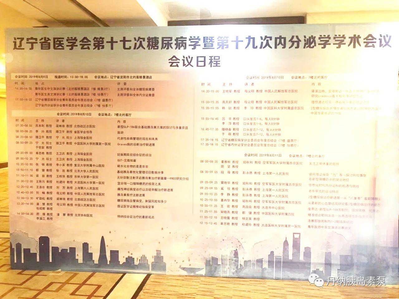 辽宁省糖尿病年会精彩回顾:七月流火,八月未央,丹纳泵再临东北